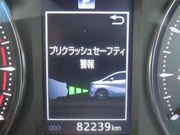 衝突軽減システムの「セーフティーセンス」搭載!安全運転のサポートをしてくれます。