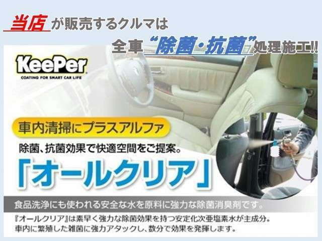 """♪プロの専門店【KeePer LABO】で施工する車内除菌・抗菌""""オールクリア""""☆当店で販売するおクルマは、安心してお乗りいただけるよう隅々まで徹底して除菌・抗菌処理をした後に納車させていただきます。"""