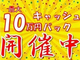 最大10万円キャッシュバックキャンペーン実施中!!