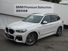 BMW X3 の中古車 xドライブ20d Mスポーツ ディーゼルターボ 4WD 大阪府箕面市 538.0万円