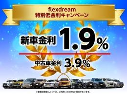 flexdream特別低金利キャンペーン!新車1.9%~、中古3.9%~、最長120回まで選択出来るので予算に合わせ無理のなく支払えます♪残価設定、新車リースなどもありますのでお気軽にご相談ください。