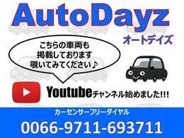 車両動画を配信中!気になる方はYouTubeで【オートデイズ】で検索!お問合せは【0066-9711-693711】まで!