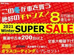この冬が最大のスーパーセール!通常8万円相当の高級ガラスボディーコーティング(G'zox)をプレゼント! ※一部諸条件がございます。営業担当までお問い合わせください。