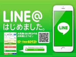 LINE@サービス開始しました☆御見積やお問合せもLINEでお気軽にどうぞ☆