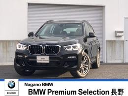 BMW X3 xドライブ20d Mスポーツ ディーゼルターボ 4WD ACC Fシートヒーティング id7ナビ