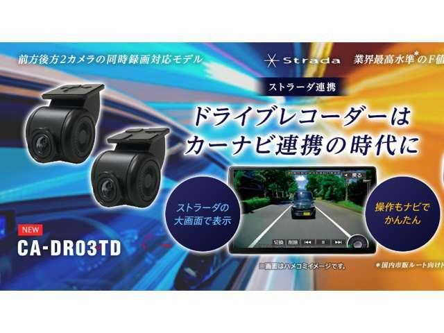 Aプラン画像:ナビ連動タイプの、フルHD高画質前後ドライブレコーダーに変更するプランです。さらに、駐車中に車両に振動を検知すると、自動で録画を開始します。運転中、駐車時どちらも安心です!