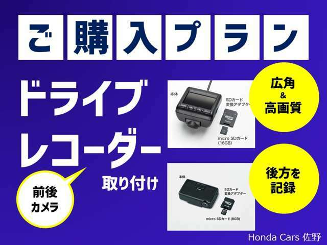 Bプラン画像:ホンダ純正用品のドライブレコーダー
