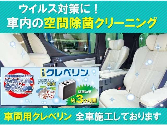 Bプラン画像:【ウイルス対策】車内の空間除菌に優れたクレベリン洗浄いたします♪