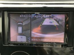 全方位カメラはついており、上から眺めたような映像で周囲を確認できます。