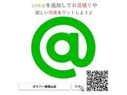 LINE@に登録してお見積りや欲しい写真をゲットできます!!