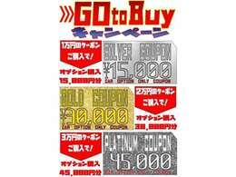 ★GO To BUY キャンペーン★シルバー!ゴールド!プラチナ!の3種類の中からプレミアムクーポンを選んで買って♪お得にオプションを取り付けよう♪レッツ!GO!to!BUY!!