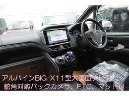 アルパイン11インチBIG-X車種専用ナビ、舵角対応マルチビューバックカメラ(4アングル切り替え機能付き)、ETC音声タイプ(セットアップ込み)フロアマットを取り付け済みでお渡しです!