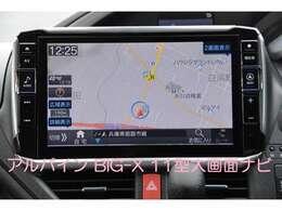 現行最新モデルアルパイン11型BIG-X車種専用ナビ♪よく使う機能を声で簡単操作できるボイスタッチ、信号や曲がり角の数でわかりやすく案内するカウントダウンガイダンスなど新機能が追加されています