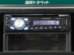 カロッツェリア製CD・ラジオチューナーを装備しております。素敵な音楽を鳴らして快適なドライブをお楽しみください。