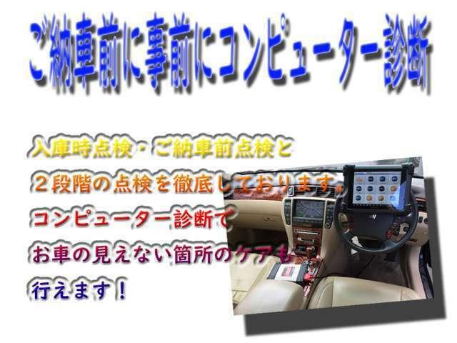 Bプラン画像:安心のコンピューター診断機完備!お車の見えない部分のメンテナンスやケアまで!ディーラークラスの診断機がDEEDにはございます。