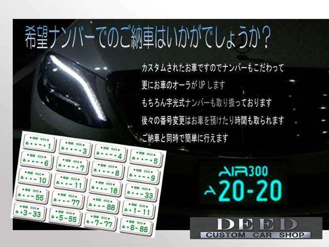 Aプラン画像:希望ナンバープラン!! ★3万円で字光式希望ナンバーもご利用いただけます★