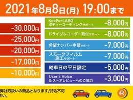 iR世田谷&横浜 合同企画【HOT HOT SUMMER キャンペーン!】開催中!!最大14万円分の購入サポート!!期間限定になりますので、この機会にどうぞご利用ください。初めてのMINIのご購入はぜひ当店で!!