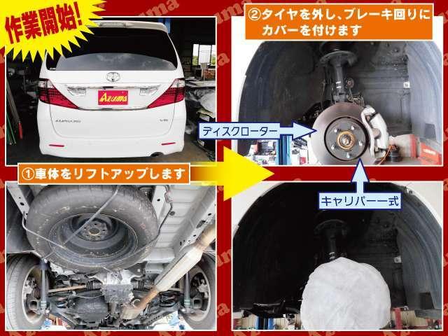 ★塩害対策の処理の行程をご説明いたします!まずは下廻りの洗浄を行いタイヤを外しブレーキ周りのキャリパーにカバーを付けます★