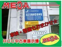 MEGA広島店の整備工場は認証工場となっております。整備も車検もお任せください。