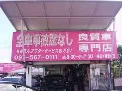 当店は品質第一です!実走行の良質車を基本に展示してます!!お客様には当店が自信を持って販売出来る車輌を提供してます!!