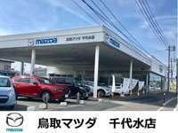 株式会社鳥取マツダ 千代水店