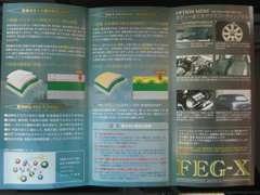 ★新時代のコーティング理論!『FEG-Xクリスタルコート』!驚異的な性能・効果を5年保証致します。詳しい内容はスタッフまで♪★