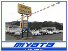 良品質な車種だけを多数取り揃えております!県道42号沿い(川内駅より市比野方面)、この看板が目印です。