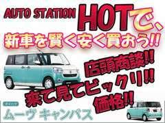 オートステーションHOT戸次店 TEL097-597-6699  お買得な新車を中心に地域密着のサービスをモットーに営業しています。