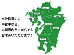 九州7県 (長崎、佐賀、福岡、熊本、大分、宮崎、鹿児島)からお車をご購入頂けます。 お気軽にお問い合わせください!