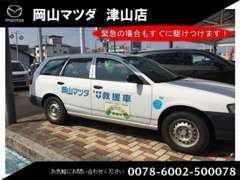 ☆もしもの時も安心、救援車も配備しております!緊急の場合も素早く駆けつけます!あなたのおそばに岡山マツダ。