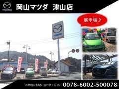 ☆津山駅より国道53号線を3Kmほど岡山市内方面に進んだ所にございます。中古車展示はもちろん、新車も展示しております♪