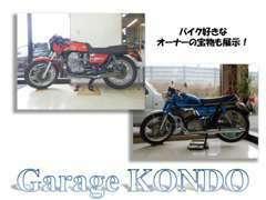 オーナーの宝物の希少なバイクも展示してみました♪もちろん動きます!!バイクの手入れも手抜きはしません。