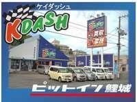 ピットイン鯉城商事 ケイダッシュ【K DASH】