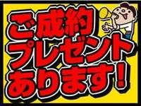 当店自慢のお得なご成約プレゼント★是非ご利用ください!!