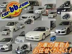 お車の買取も行っております!広島県内でしたら無料出張査定!