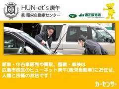当店HP【http://shouei-jidousha.com/】 ぜひご覧ください!
