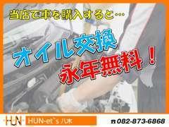 当店でお車を購入された方へは購入後のオイル交換永年無料サービスをしています。※当店でオイル交換を受けられる方のみ対象。
