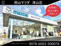 岡山マツダ 津山店