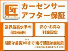 全国対応の中古車保証を取扱ってます♪保証期間内での故障対応は0円!お気軽にお申し付け下さい!