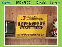 もちろん中国運輸局長認証工場です。国家資格整備士も常駐しております。