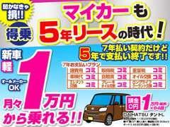 新車乗るならJプラン♪月々1万円~のマイカーリースが今人気!