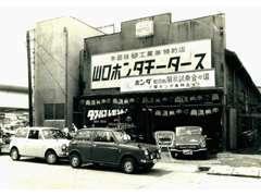 昭和41年創業で50年以上この地で営業しております。皆様に安全、快適なカーライフをお届けできるようにこれからも頑張ります。