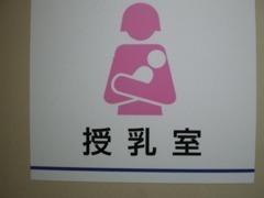 授乳室も完備しております。