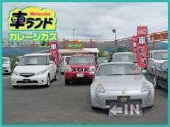 車ランドは安心・お買い得・豊富なラインナップからお客様の1台をお探しいたします。