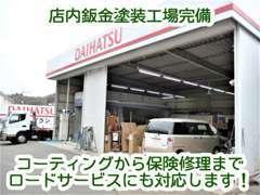 ●ロードサービスから車両保険対応まで!鈑金塗装工場も完備!こすった!ぶつけちゃった!ら迷わずご相談下さい。