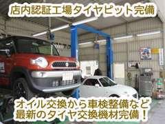 ●ハイブリットエンジンオイル推奨。車検・点検は頼れる認証工場完備!・タイヤピットは最新タイヤチェン!