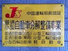 中国運輸局認証工場ですので法定点検や分解整備もできます!