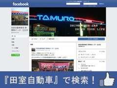 Facebookをやっています!随時更新していますのでご覧ください♪