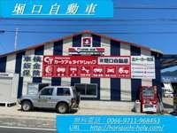 株式会社堀口自動車 フラット7天水店 null