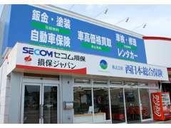西日本総合保険では、お客様の不意の交通事故を強力にサポート!保険料見直しの見積はもちろん無料ですのでご相談ください。